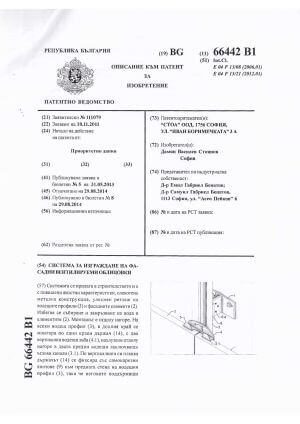 patent-BG-BILDA-1-thumb